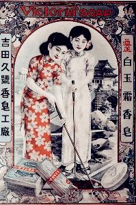 evolution qipao cheongsam dress 1930s Shanghai advertisement. source: wiki